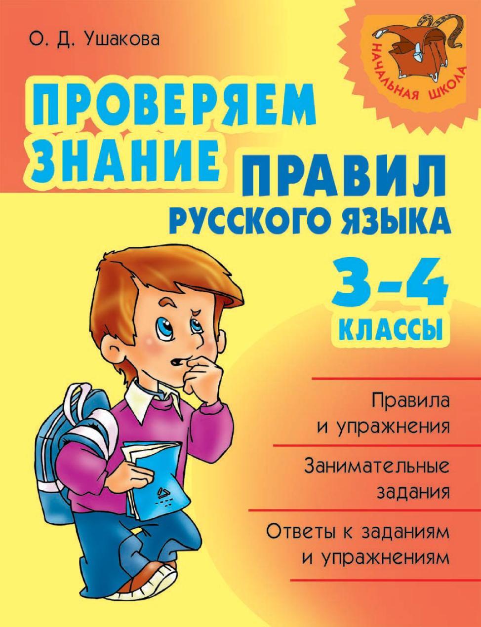 О. Д. Ушакова Проверяем знание правил русского языка. 3-4классы видеоурок ь на конце существительных