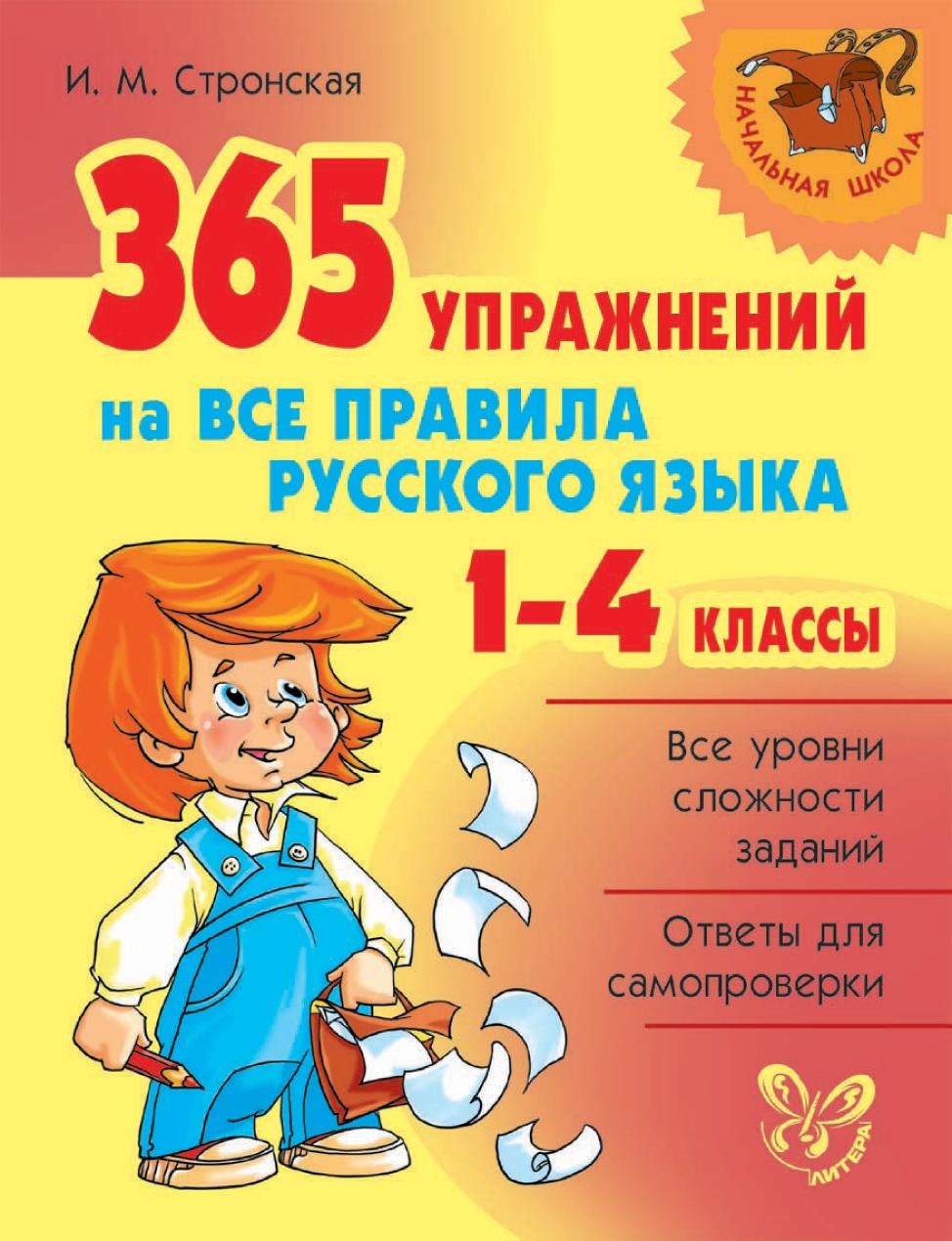 И. М. Стронская 365 упражнений на все правила русского языка. 1-4 классы