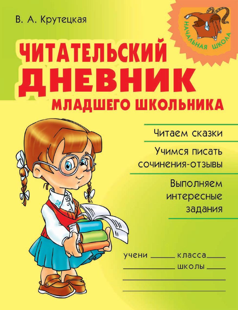В. А. Крутецкая Читательский дневник младшего школьника
