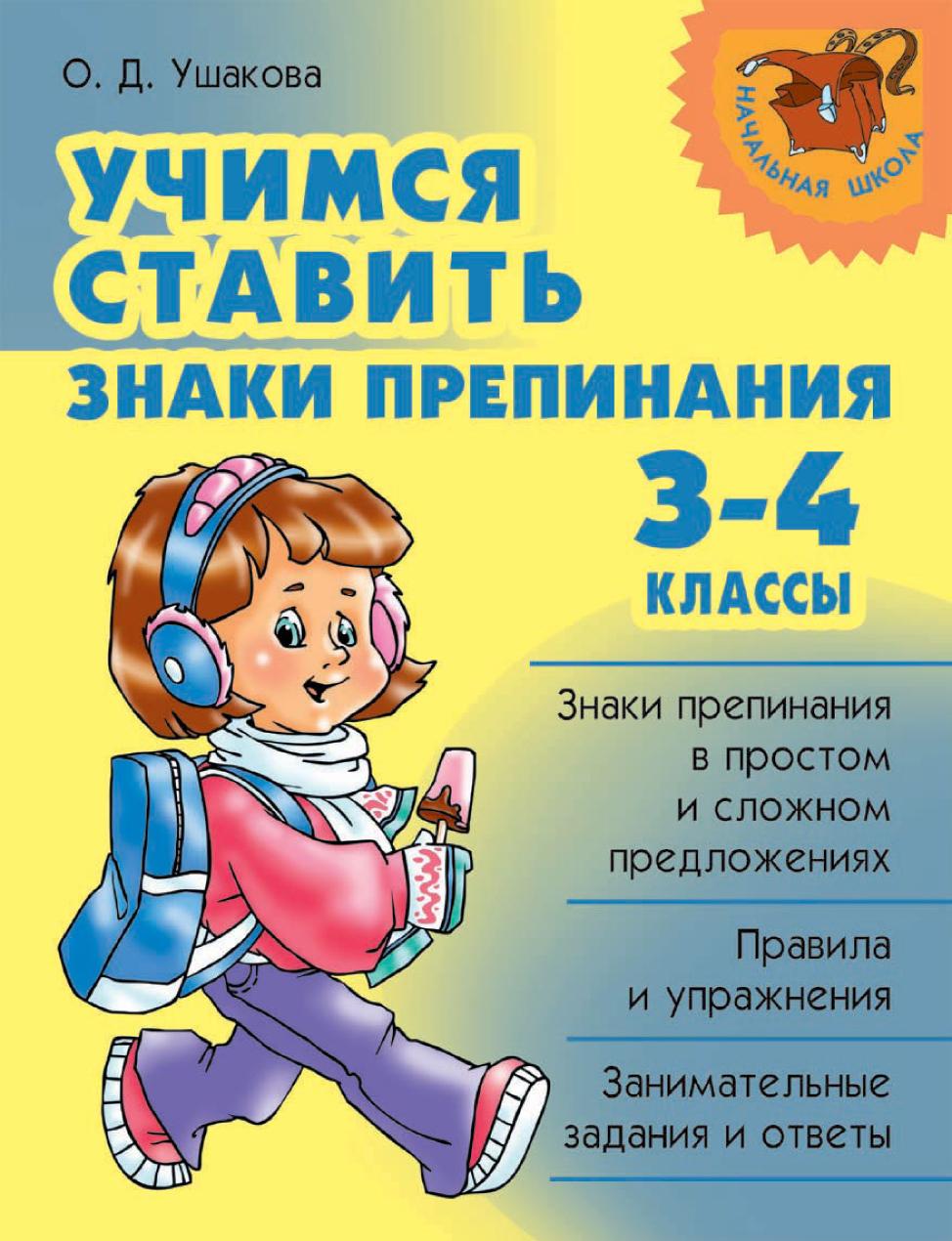 О. Д. Ушакова Учимся ставить знаки препинания. 3-4классы юрий жук вопросительные знаки в царском деле