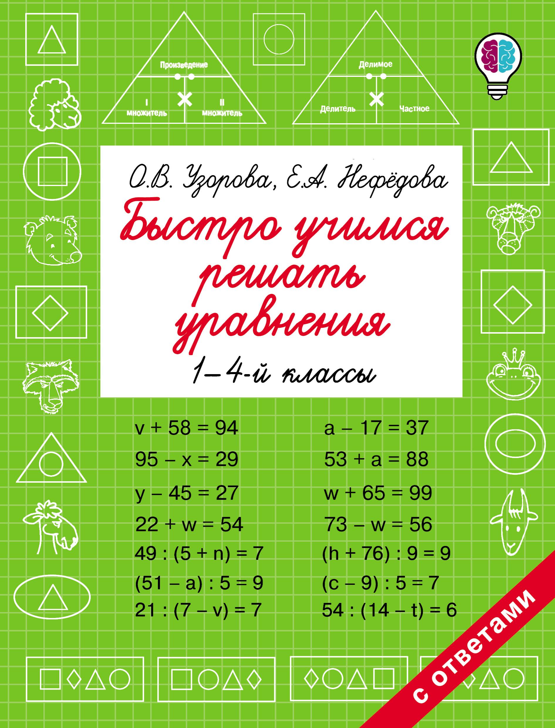 цена на О. В. Узорова Быстро учимся решать уравнения. 1-4 классы