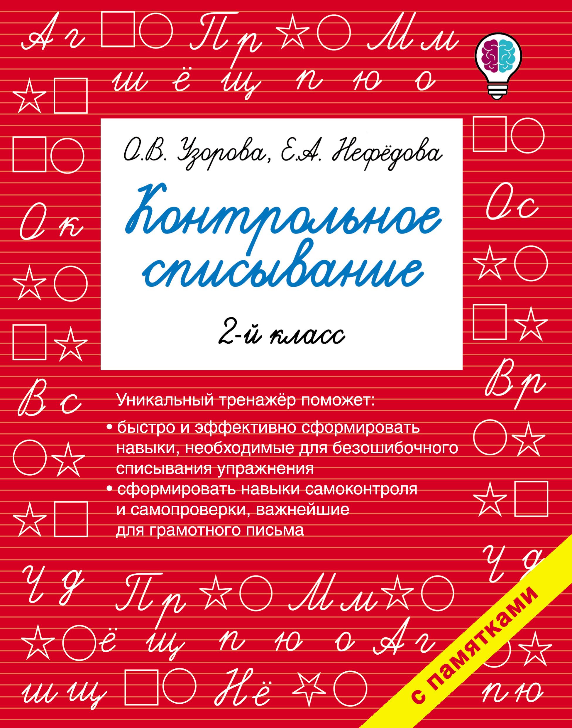 О. В. Узорова Контрольное списывание. 2 класс о в узорова 3000 заданий по русскому языку контрольное списывание 4 класс