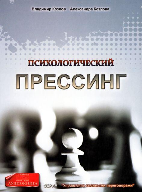 Александра Козлова Психологический прессинг александра козлова убеждение минные поля переговоров