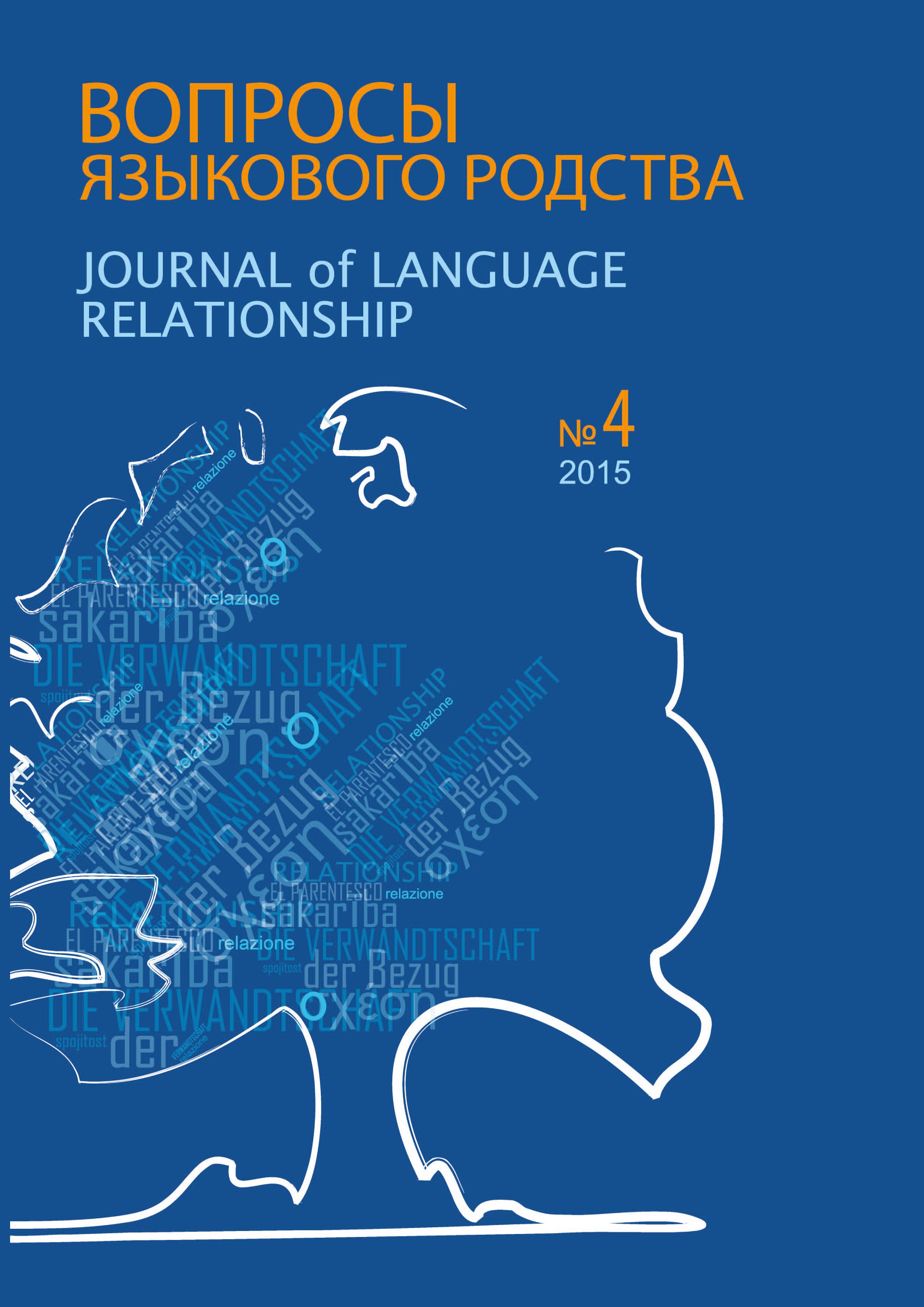 Сборник статей Вопросы языкового родства. Международный научный журнал №13/4 (2015) аврора литературный журнал 4 2015 г