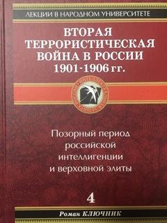 Роман Ключник Вторая террористическая война в России 1901-1906 гг. цена и фото