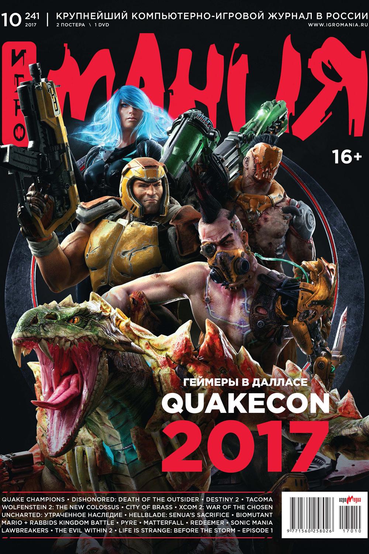 Игромания Журнал «Игромания» №10/2017 rayman raving rabbids