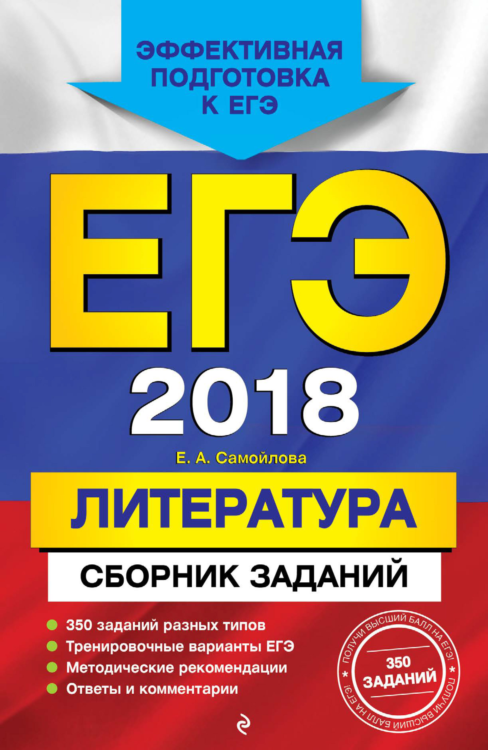 Е. А. Самойлова ЕГЭ-2018. Литература. Сборник заданий е а самойлова егэ 2013 литература тренировочные задания