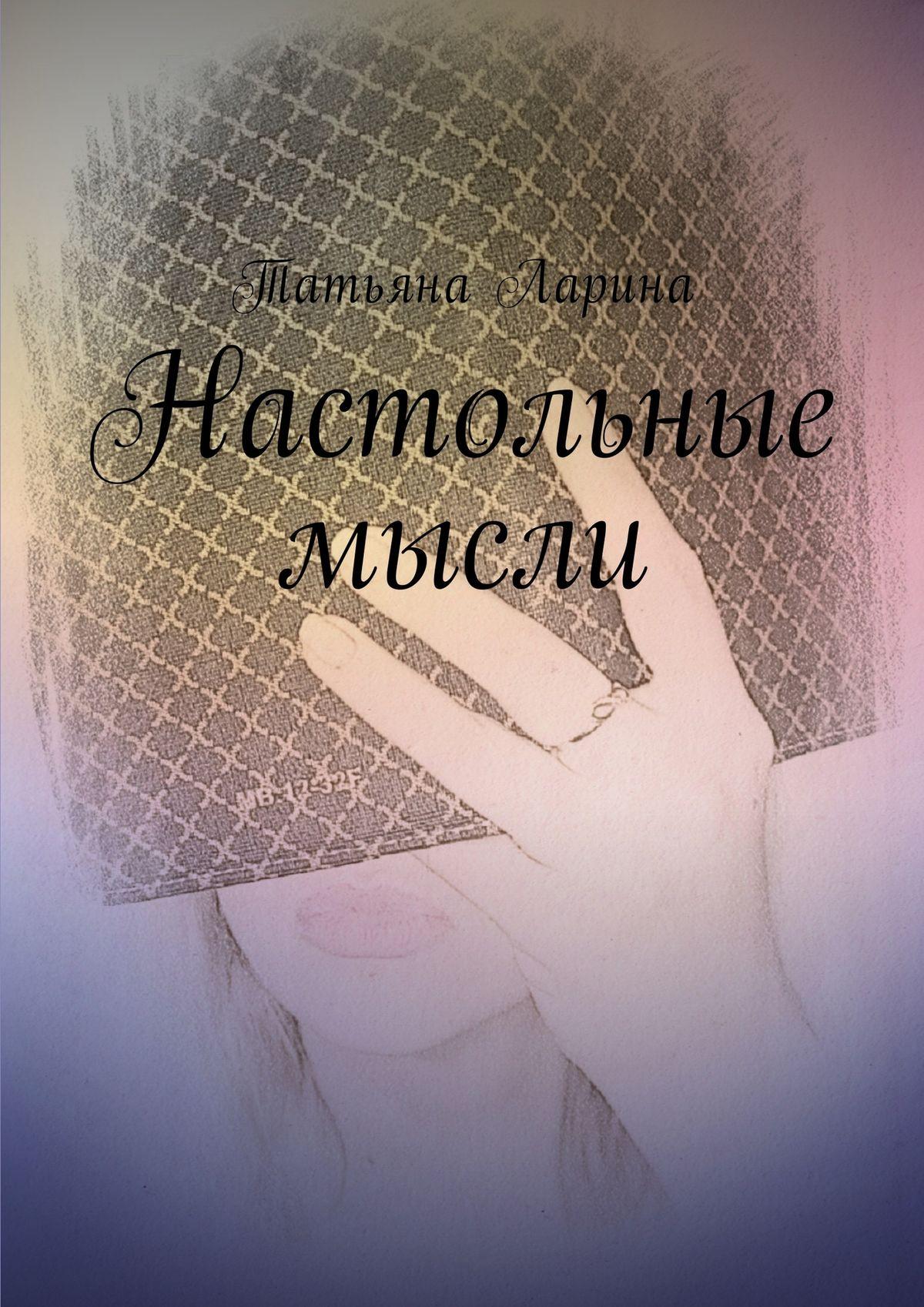 Татьяна Ларина Настольные мысли книга для записей мои мысли легкие как бабочки
