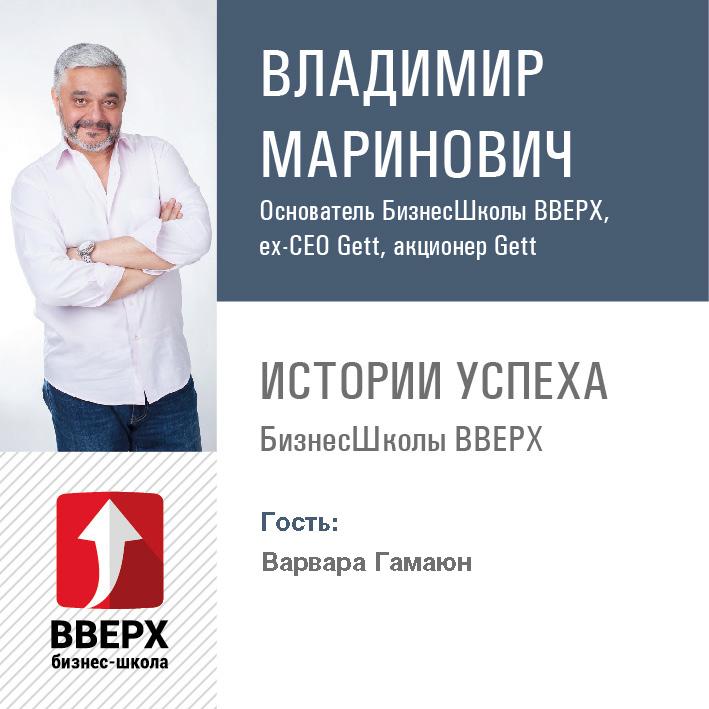Владимир Маринович Варвара Гамаюн. Имидж решает многое