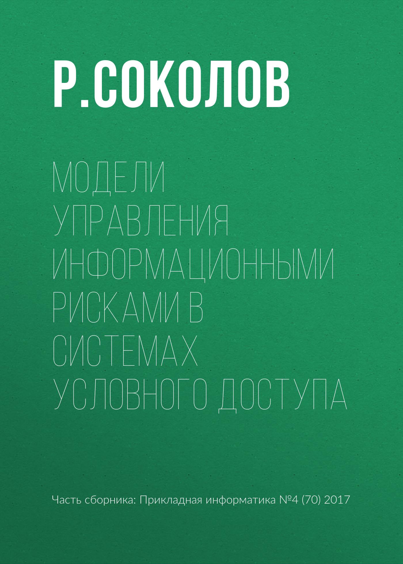 Р. Соколов Модели управления информационными рисками в системах условного доступа
