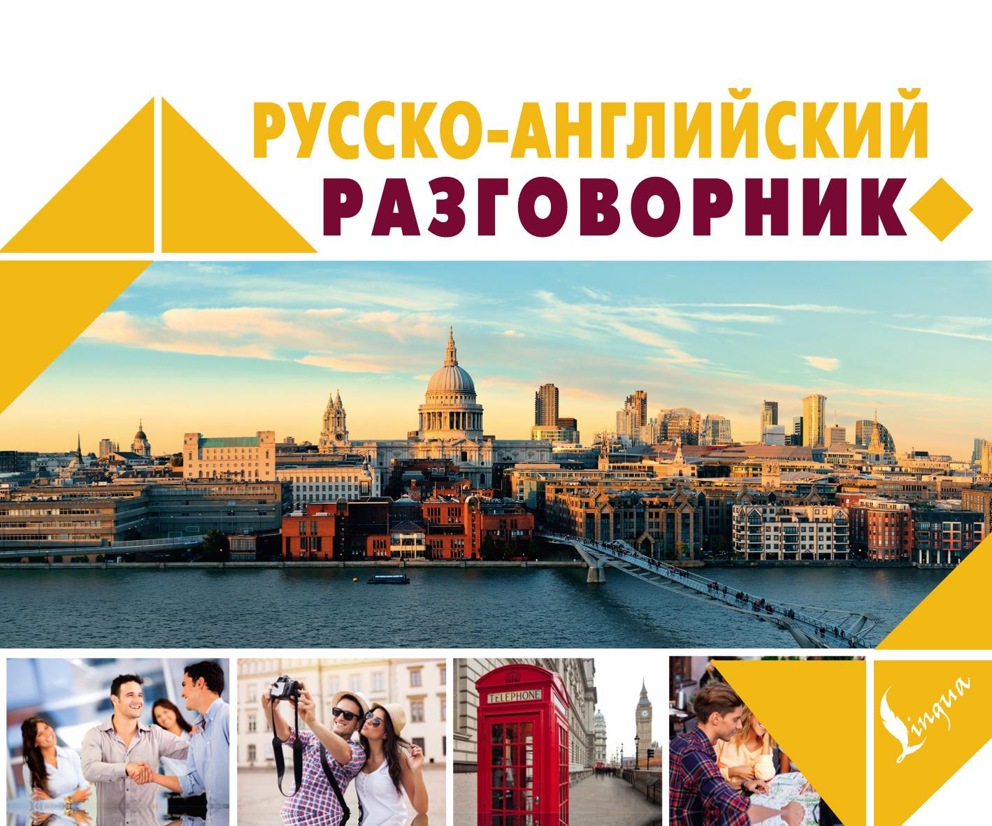 Отсутствует Русско-английский разговорник подшивалова любовь современный русско английский разговорник тв