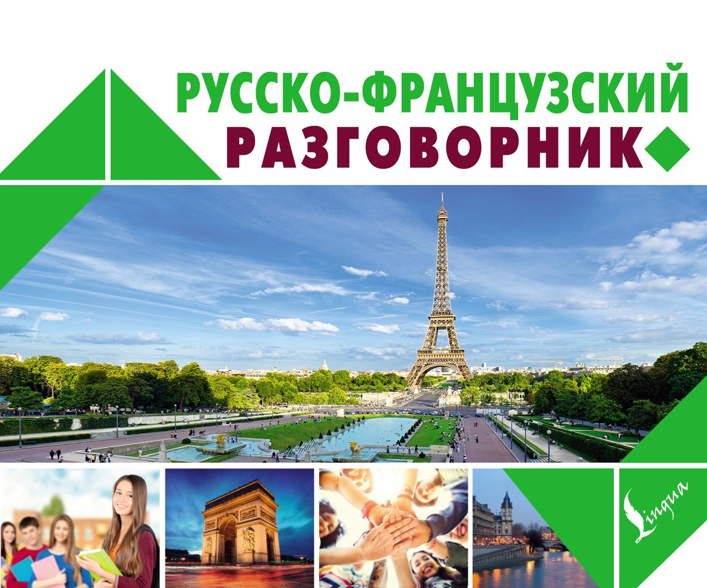 Отсутствует Русско-французский разговорник отсутствует самый простой и удобный французский разговорник