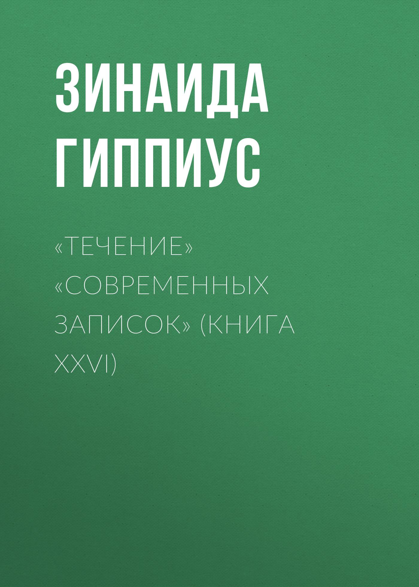 Зинаида Гиппиус «Течение» «Современных записок» (Книга XXVI) мы считаем