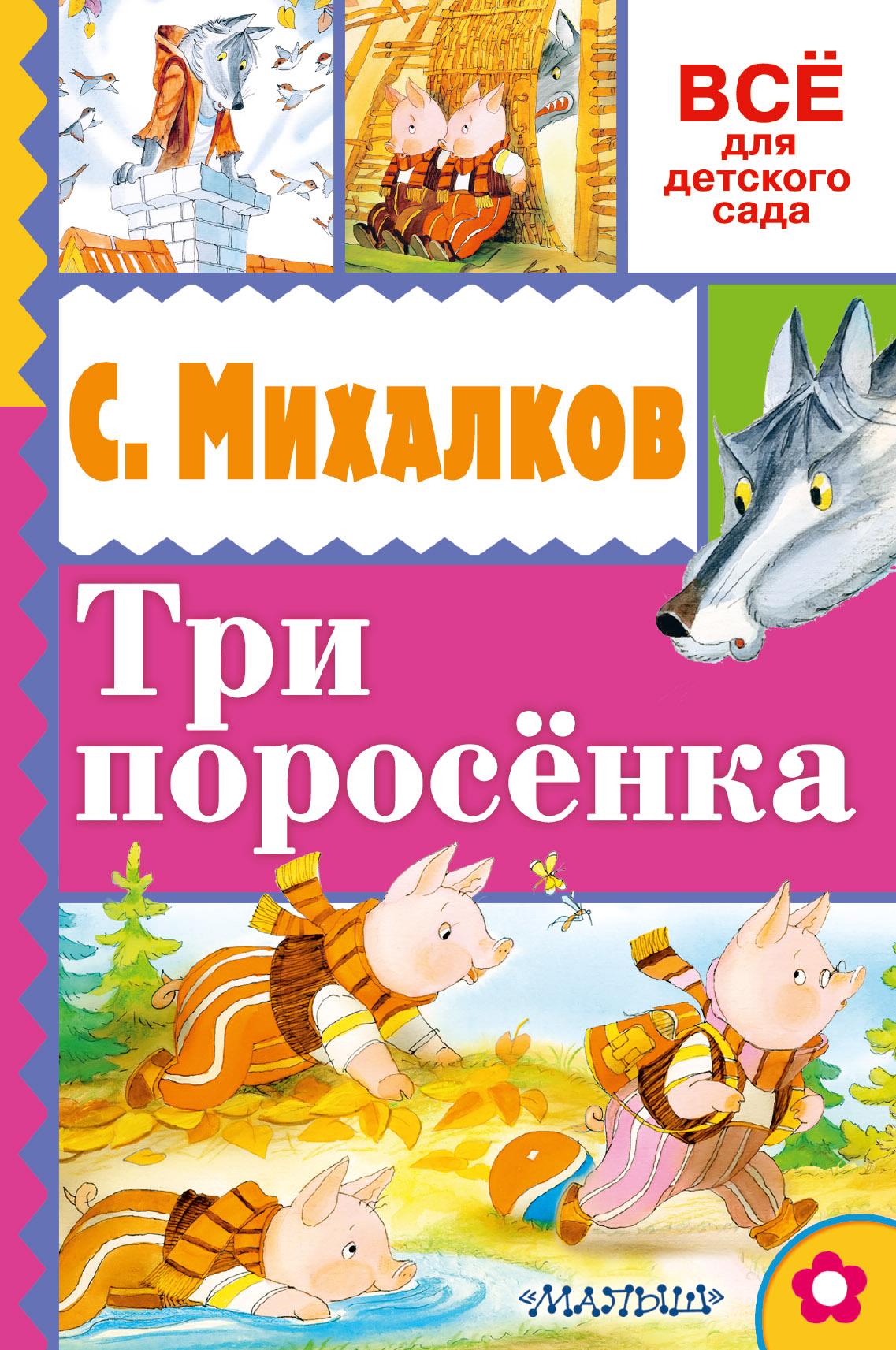 Сергей Михалков Три поросёнка все цены