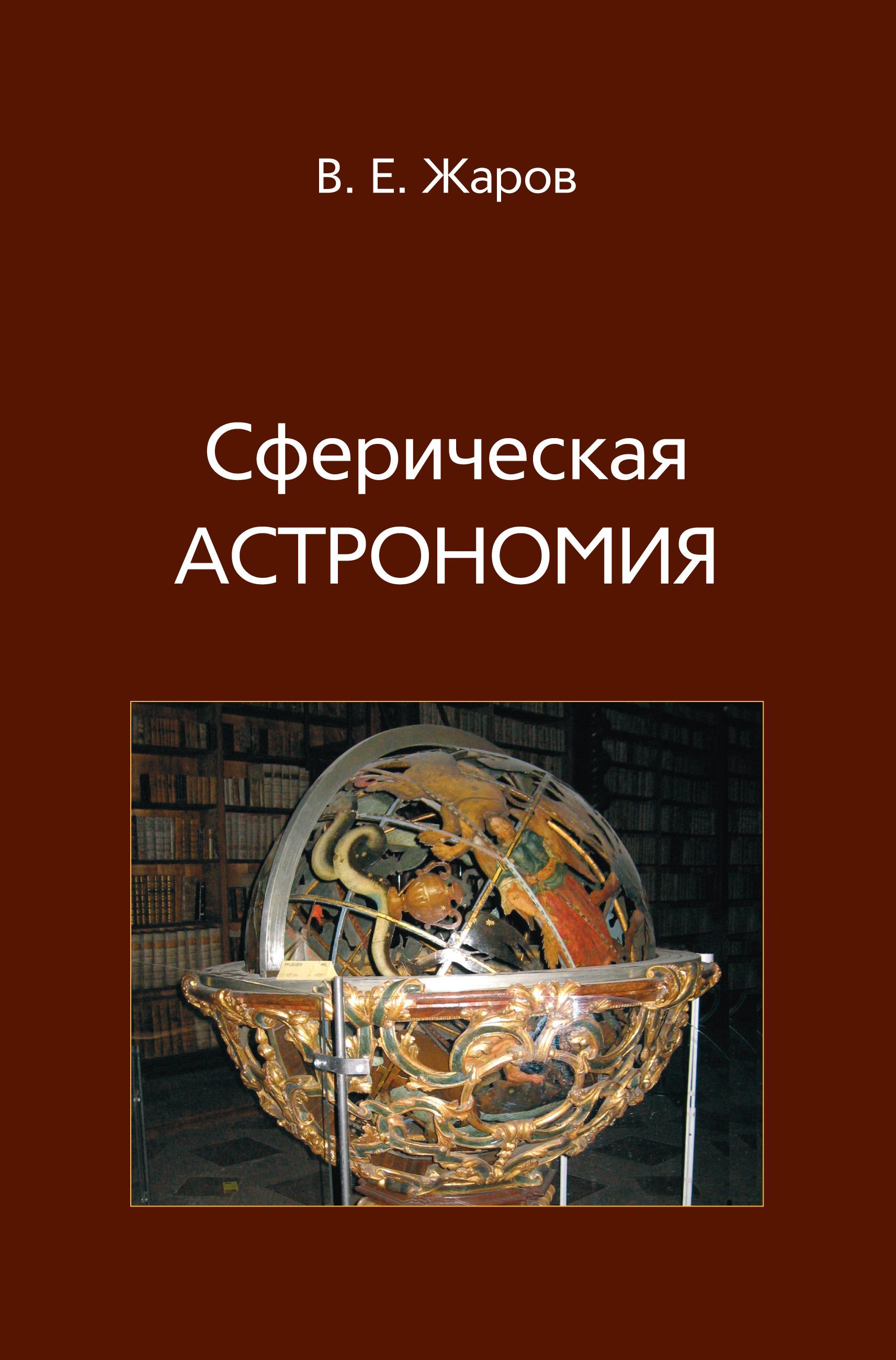 В. Е. Жаров Сферическая астрономия
