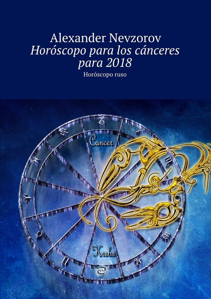 Александр Невзоров Horóscopo paralos cánceres para2018. Horóscoporuso alexander nevzorov horóscopo para el sexo2018 horóscoporuso