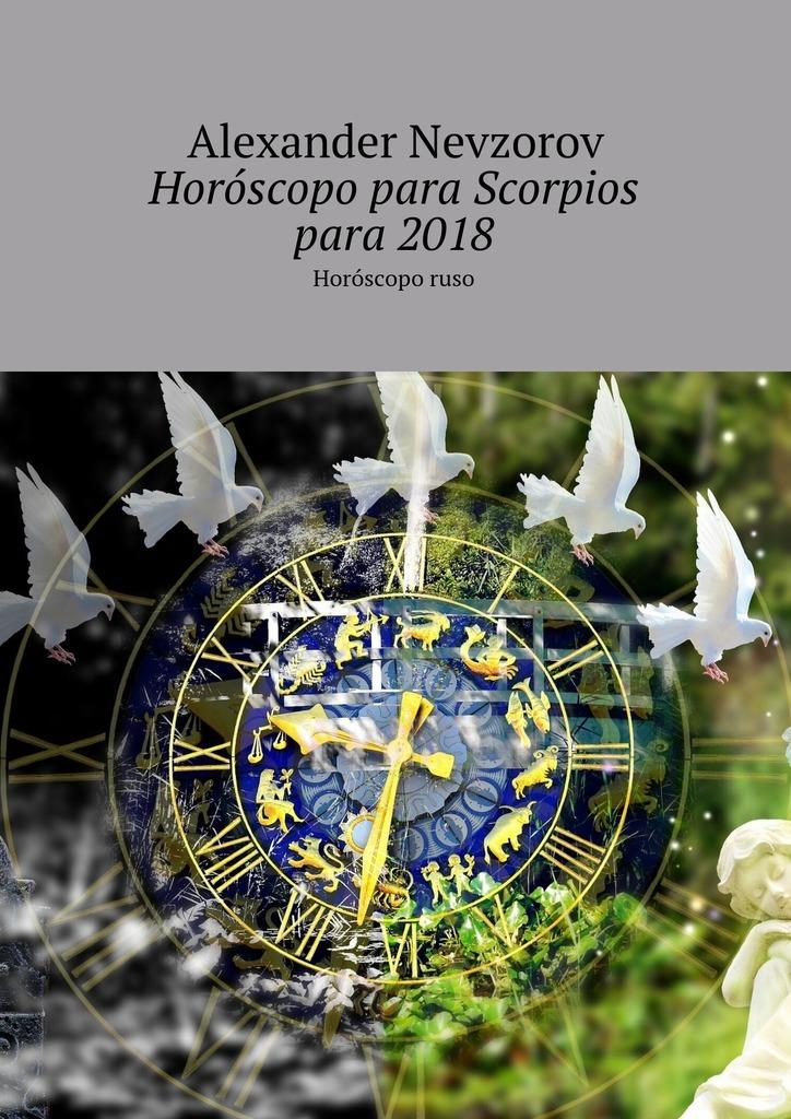 Александр Невзоров Horóscopo para Scorpios para2018. Horóscoporuso alexander nevzorov horóscopo para el sexo2018 horóscoporuso