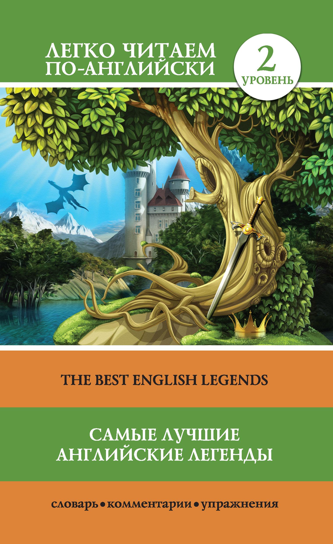 все цены на Отсутствует Самые лучшие английские легенды / The Best English Legends онлайн