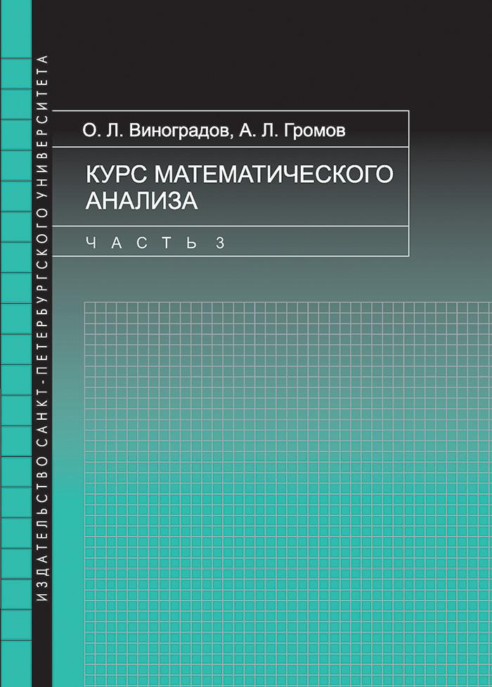Олег Виноградов Курс математического анализа. Часть 3 вениамин максименко курс математического анализа часть 1