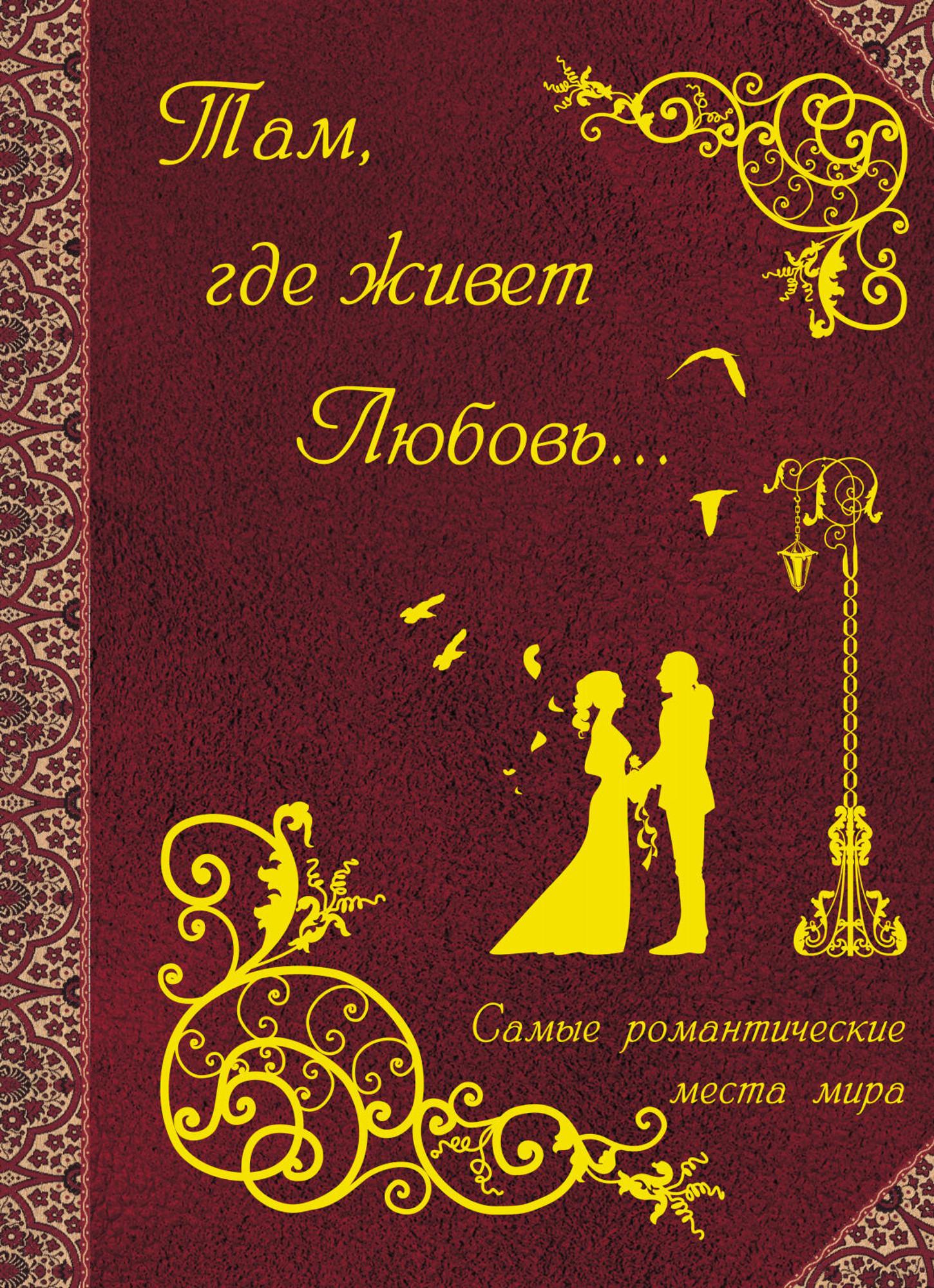 Отсутствует Там, где живет любовь. Самые романтические места мира ираида трощенкова мамонт там где любовь
