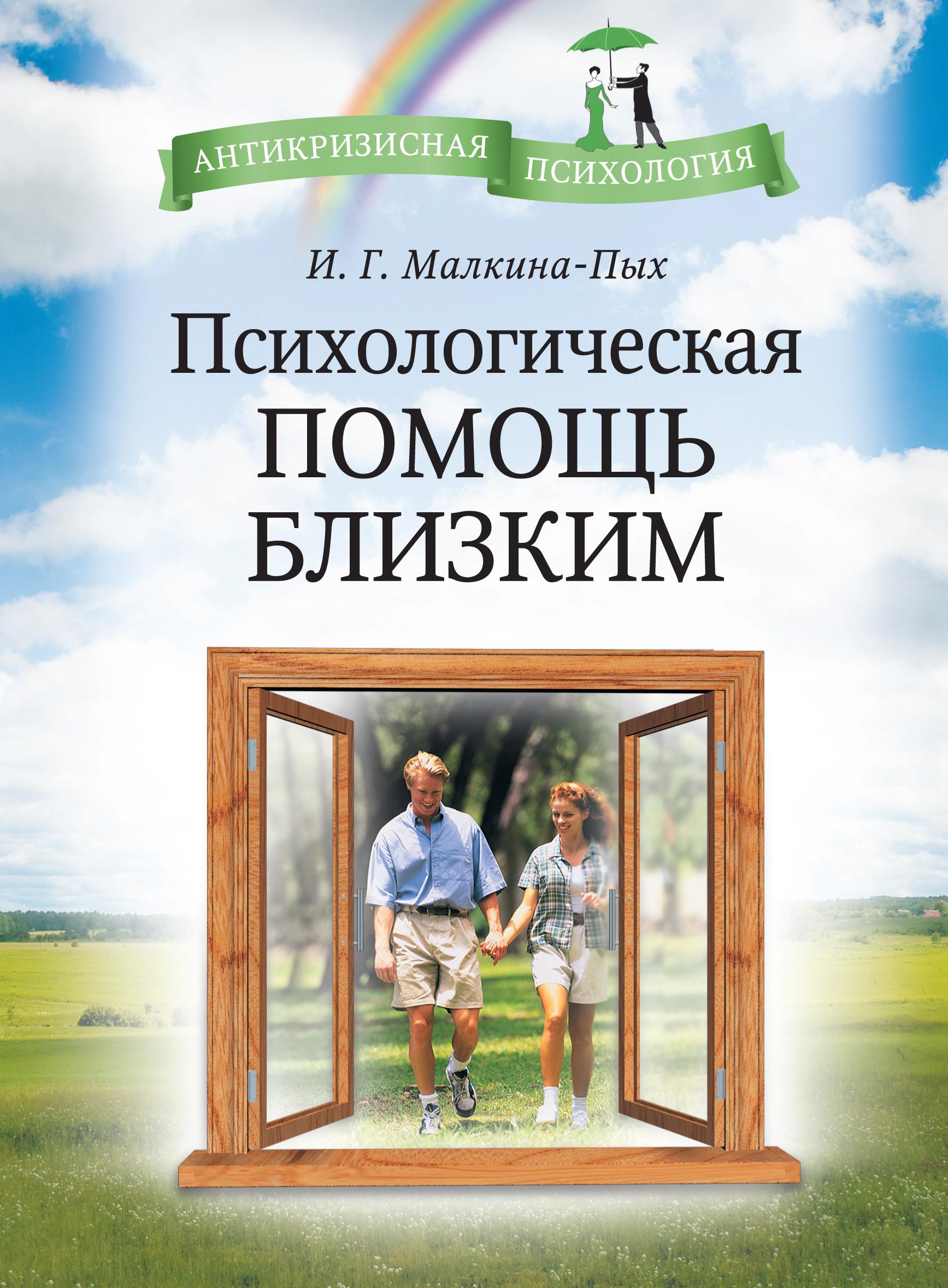 Ирина Малкина-Пых Психологическая помощь близким ирина малкина пых семейная терапия