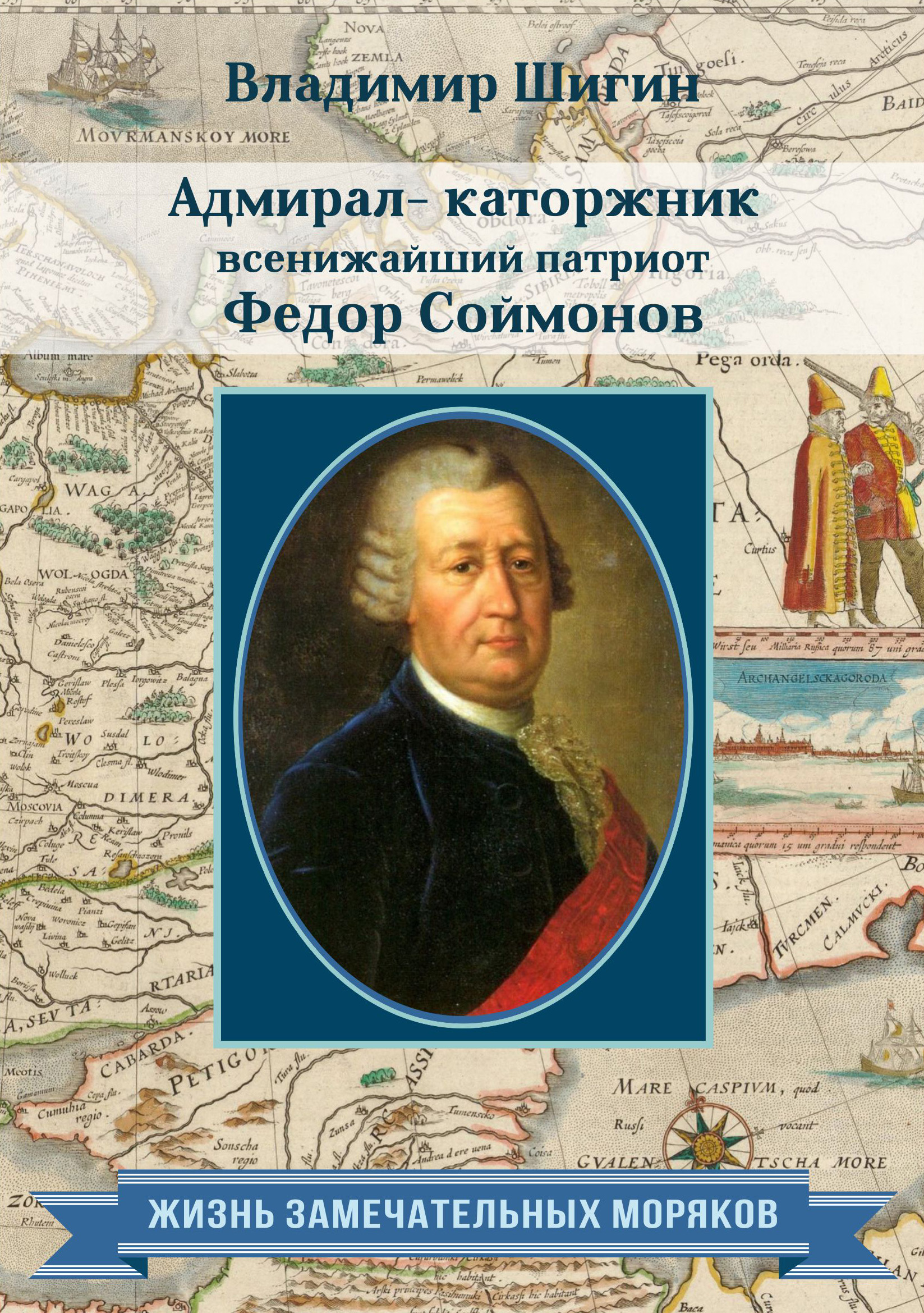 admiral katorzhnik vsenizhayshiy patriot fedor soymonov