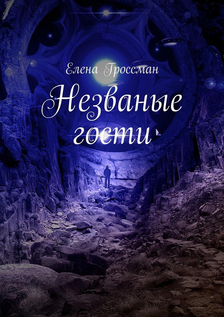 Елена Гроссман Незваные гости эд раджкович босиком донеба