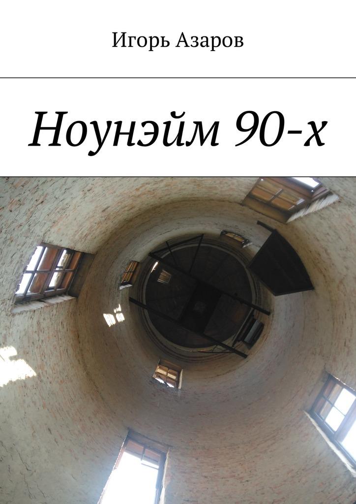 Игорь Азаров Ноунэйм90-х дом днепропетровск
