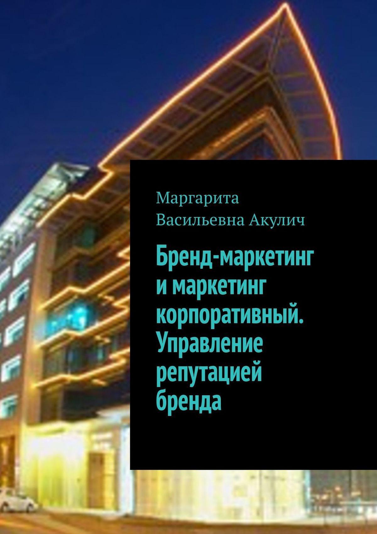 лучшая цена Маргарита Акулич Бренд-маркетинг имаркетинг корпоративный