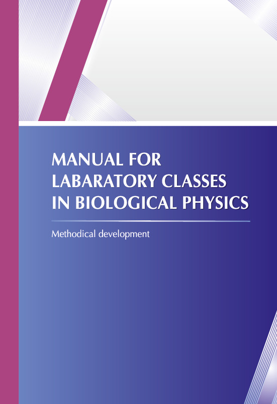 Manual for laboratory classes in biological physics