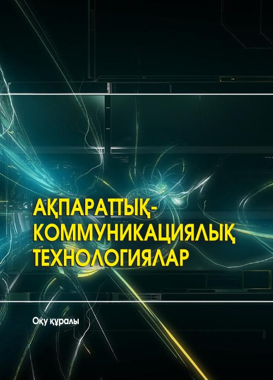 Коллектив авторов Ақпараттық-коммуникациялық технологиялар туризм және спорт туралы