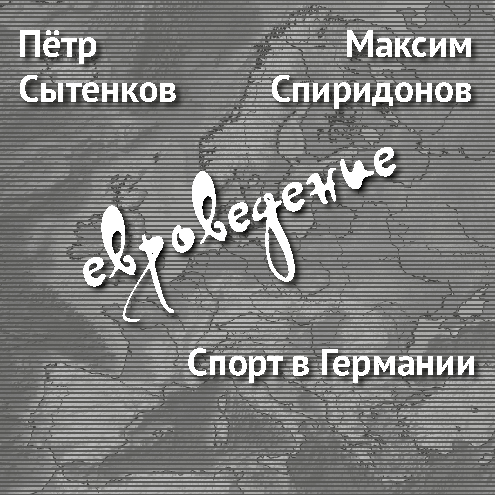 Максим Спиридонов Спорт вГермании