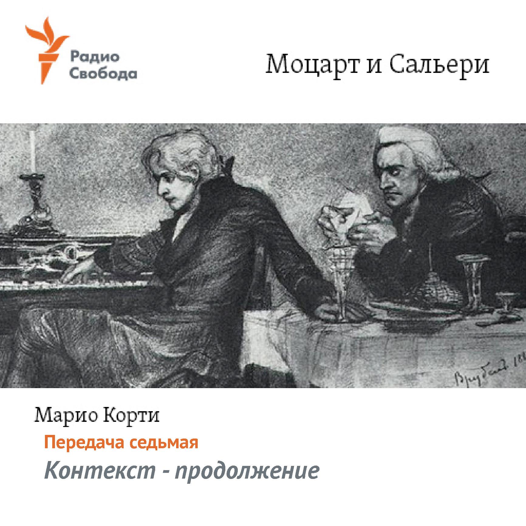 Марио Корти Моцарт и Сальери. Передача седьмая – Контекст – продолжение все цены