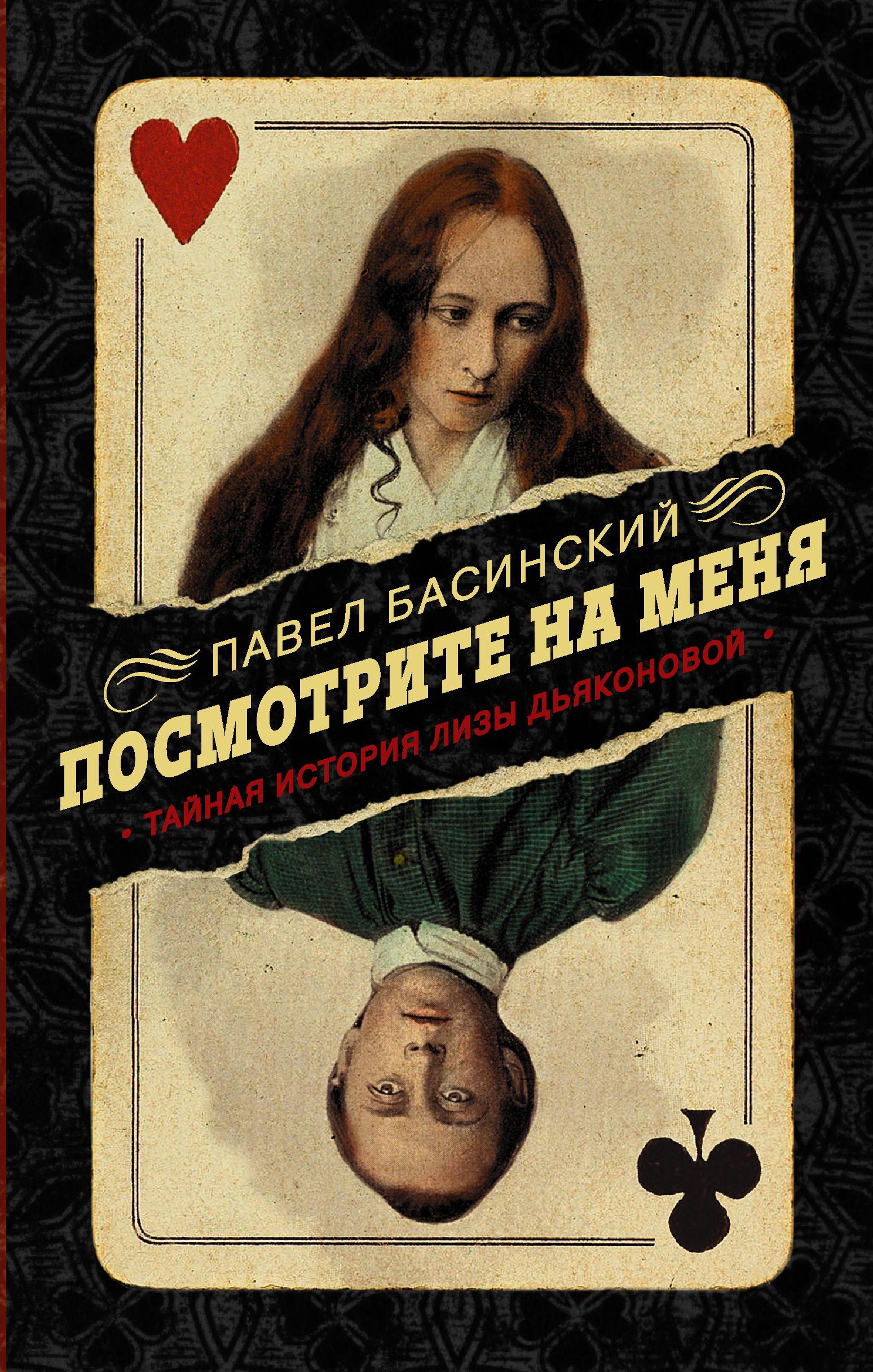 Павел Басинский Посмотрите на меня. Тайная история Лизы Дьяконовой