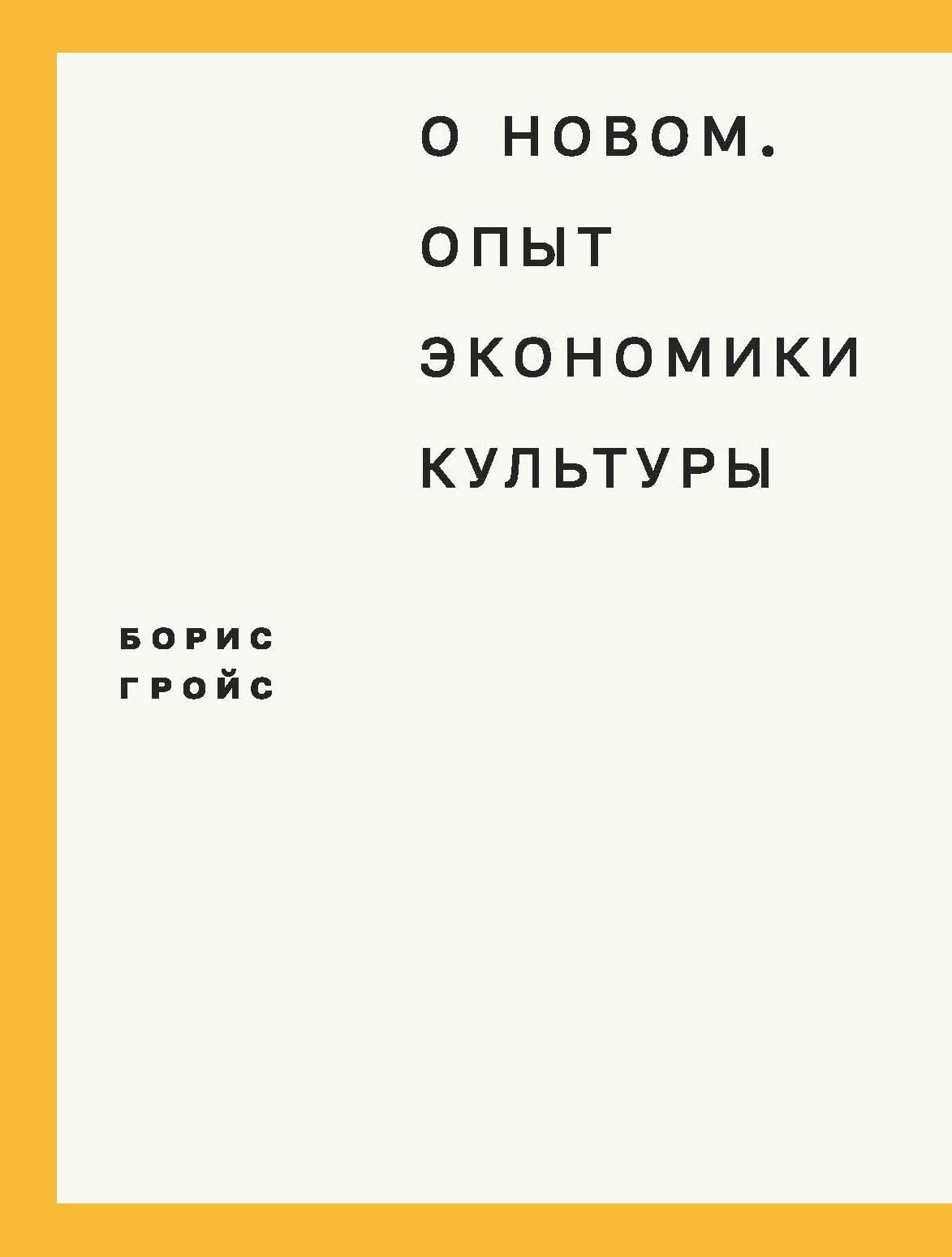 фото обложки издания О новом. Опыт экономики культуры