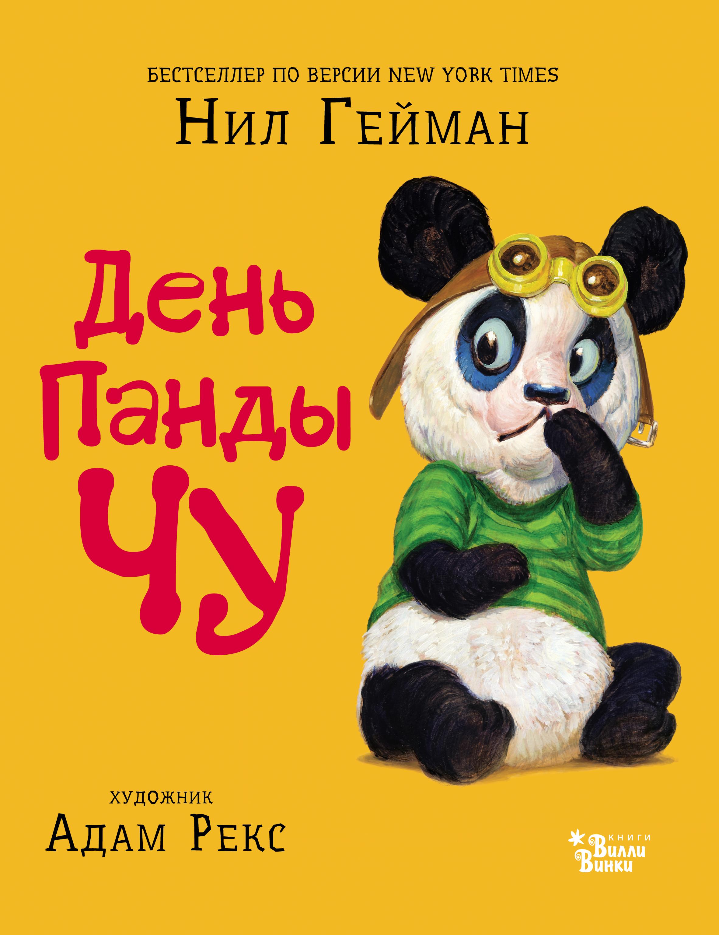 Нил Гейман День панды Чу стоимость