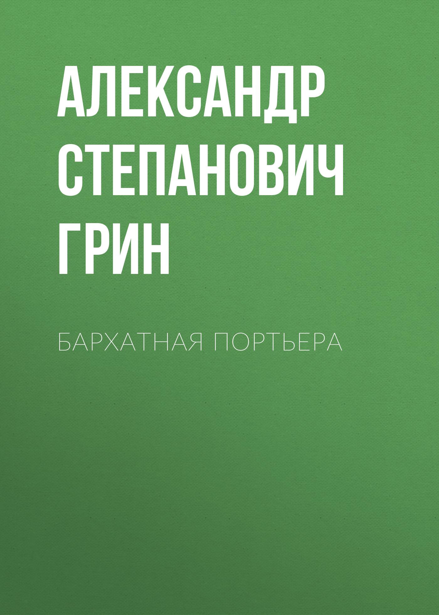 Александр Грин Бархатная портьера