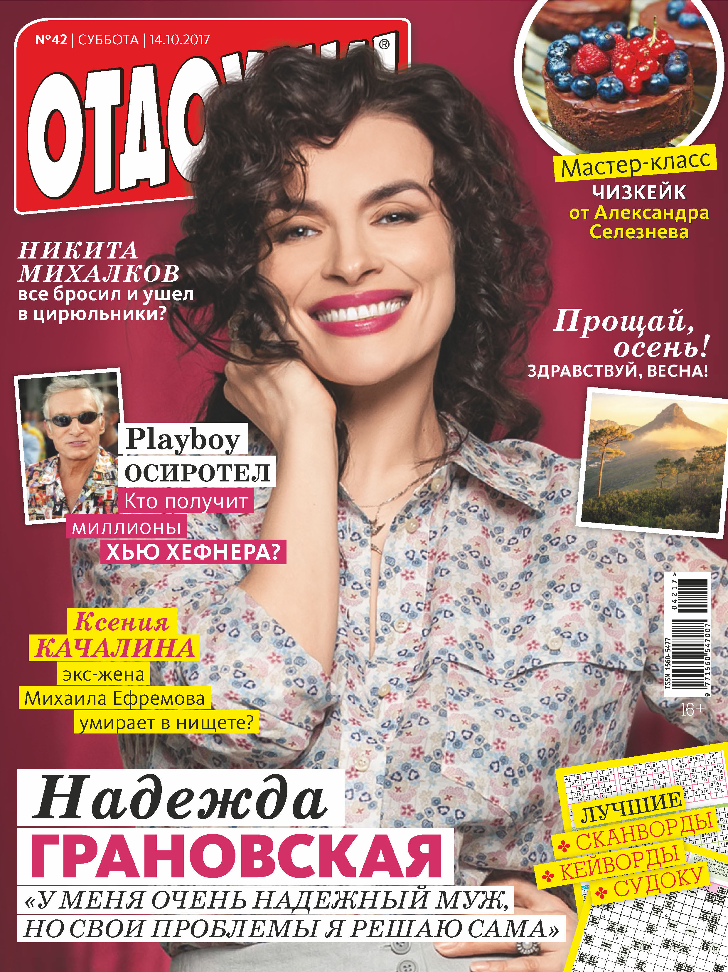Отсутствует Журнал «Отдохни!» №42/2017 отсутствует журнал отдохни 29 2017
