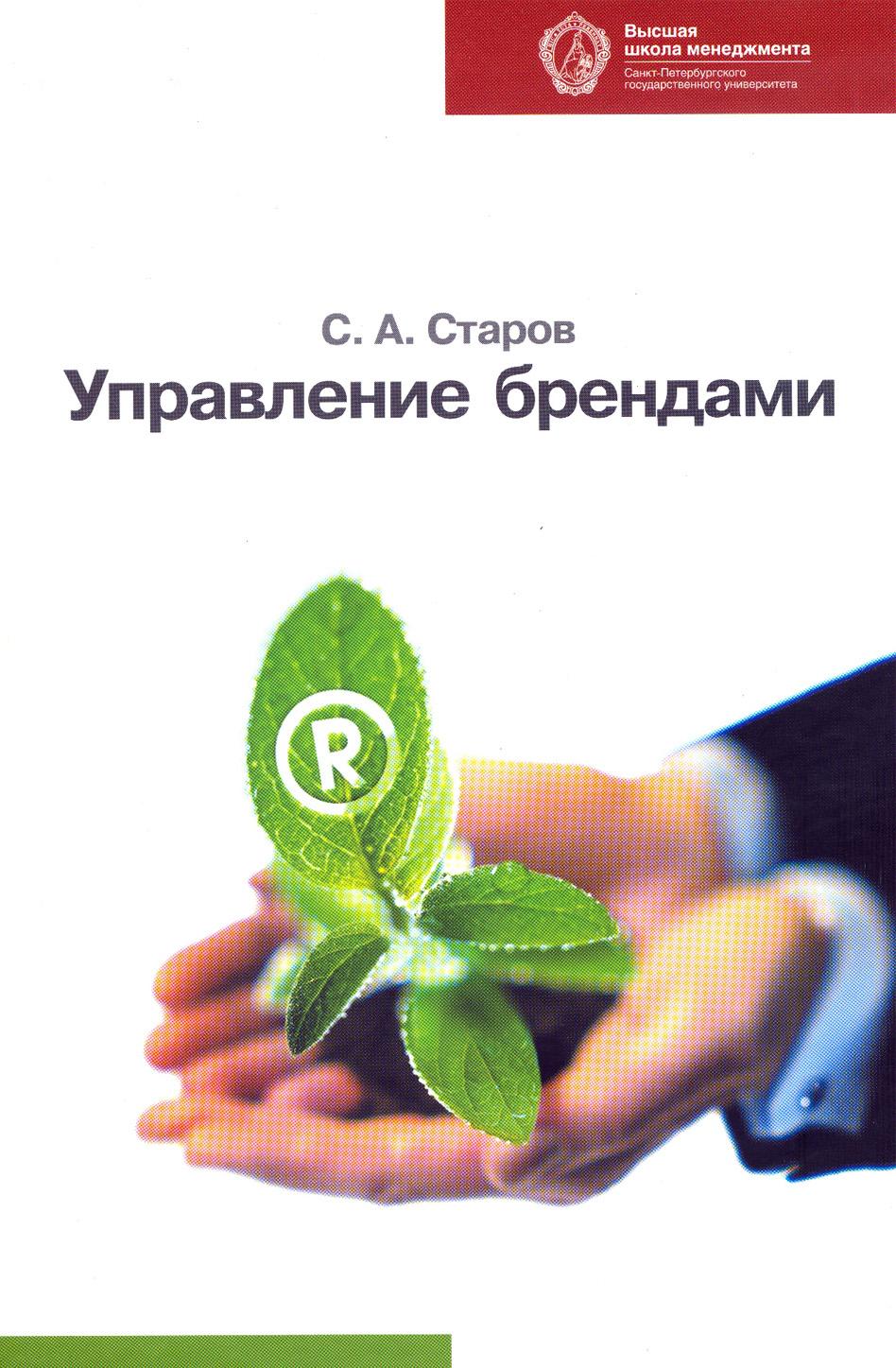 Сергей Старов Управление брендами