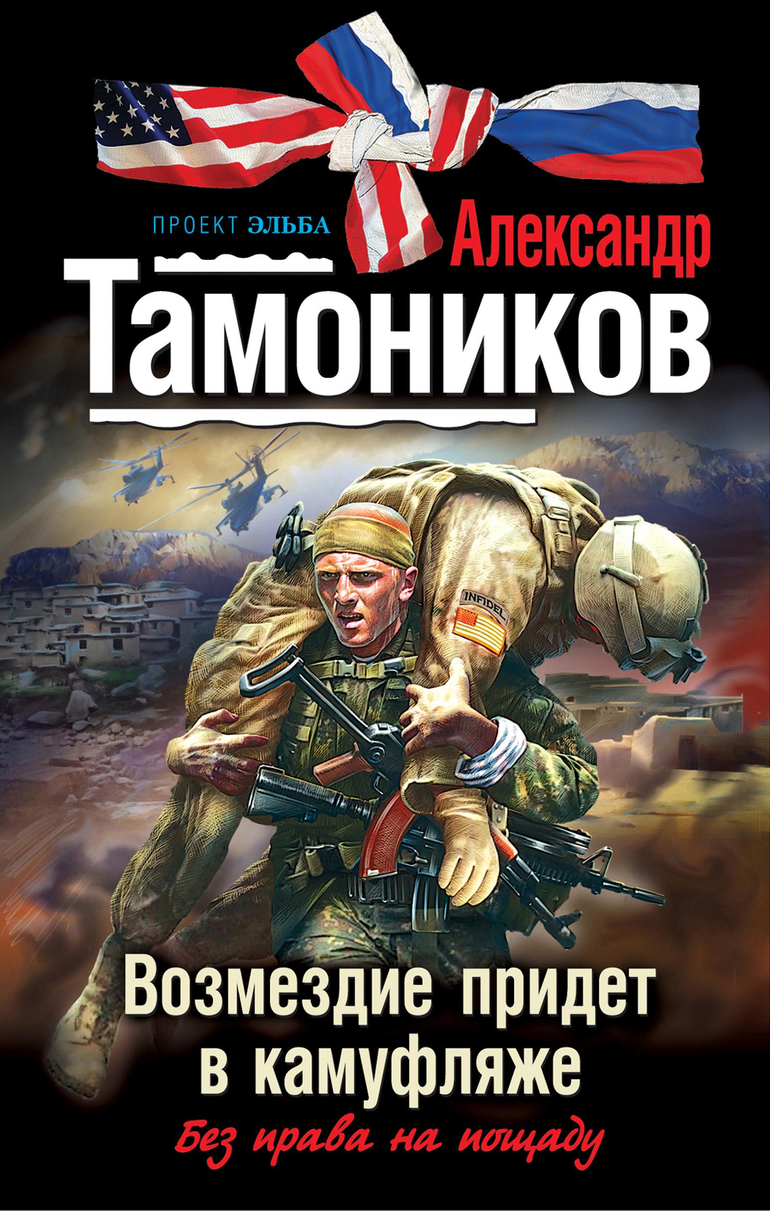цена на Александр Тамоников Возмездие придет в камуфляже