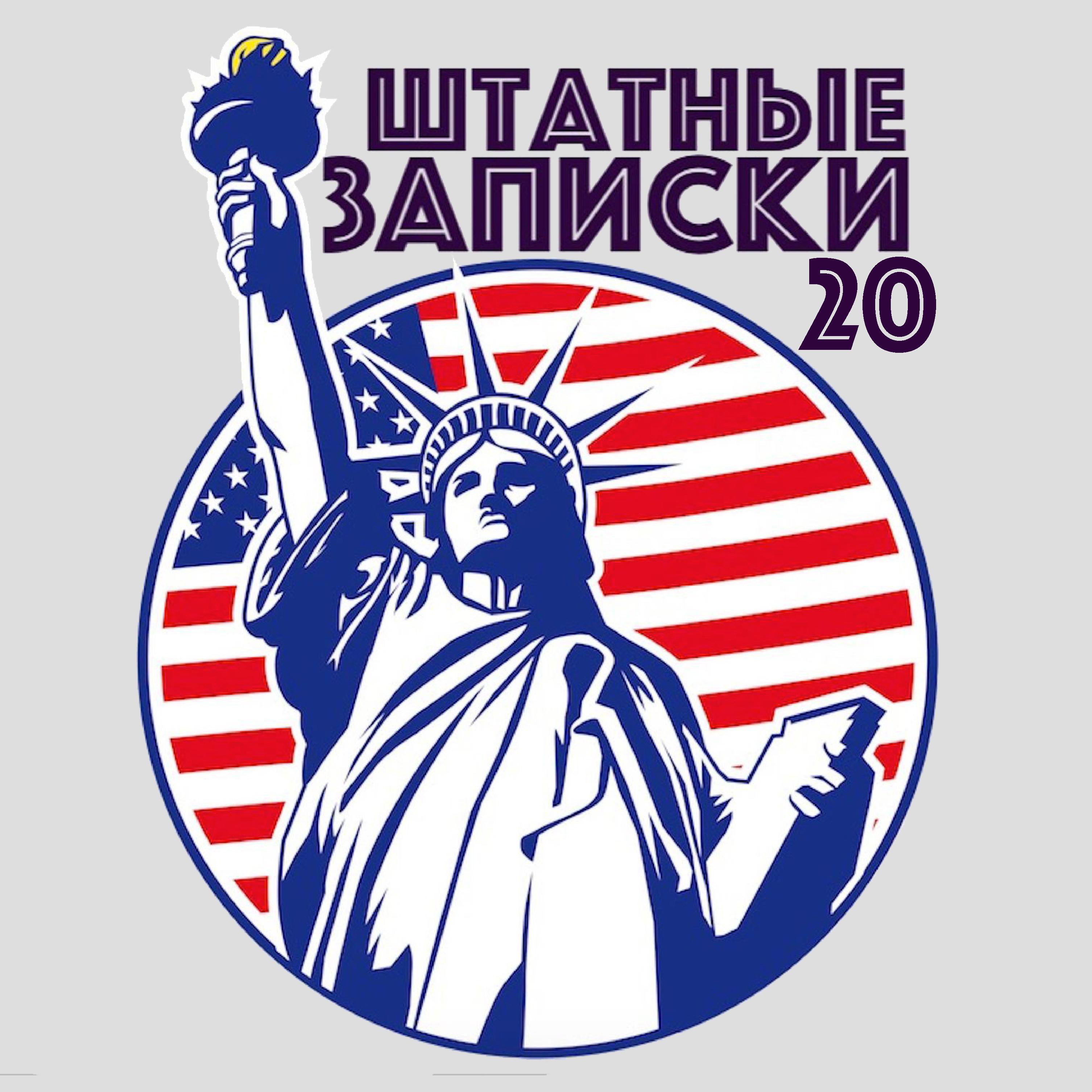 Илья Либман День Рождения в США – экзотика по иммигрантски илья либман продажа собственных книг в петербурге