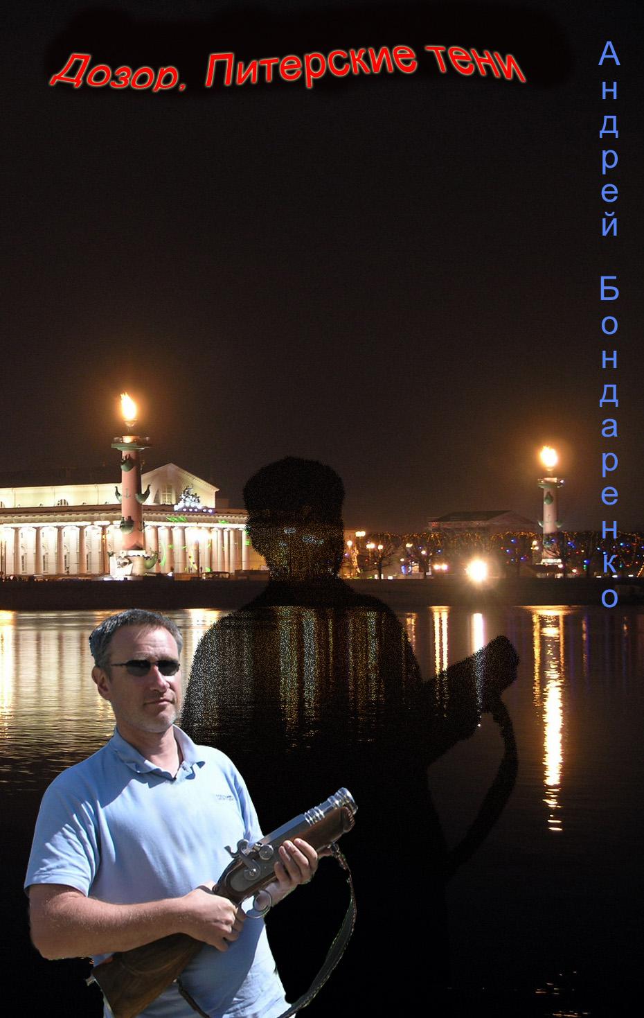 Андрей Бондаренко Дозор. Питерские тени... дальние точки выстрел dispho штатив bluetooth self стержень рычаг автоспуска артефакт белыми