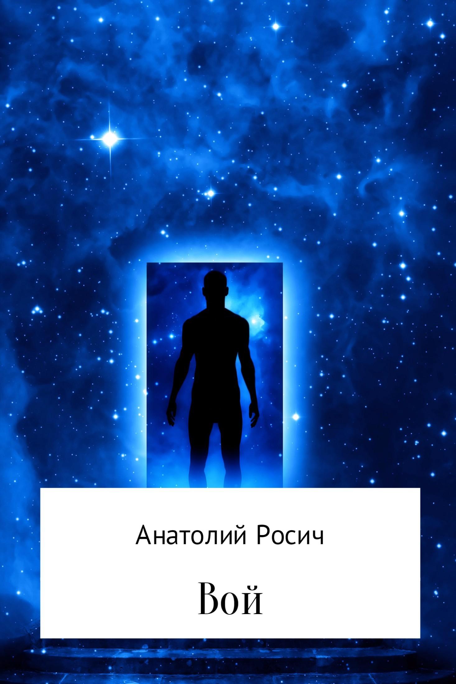 Анатолий Григорьевич Росич Вой анатолий григорьевич росич вой