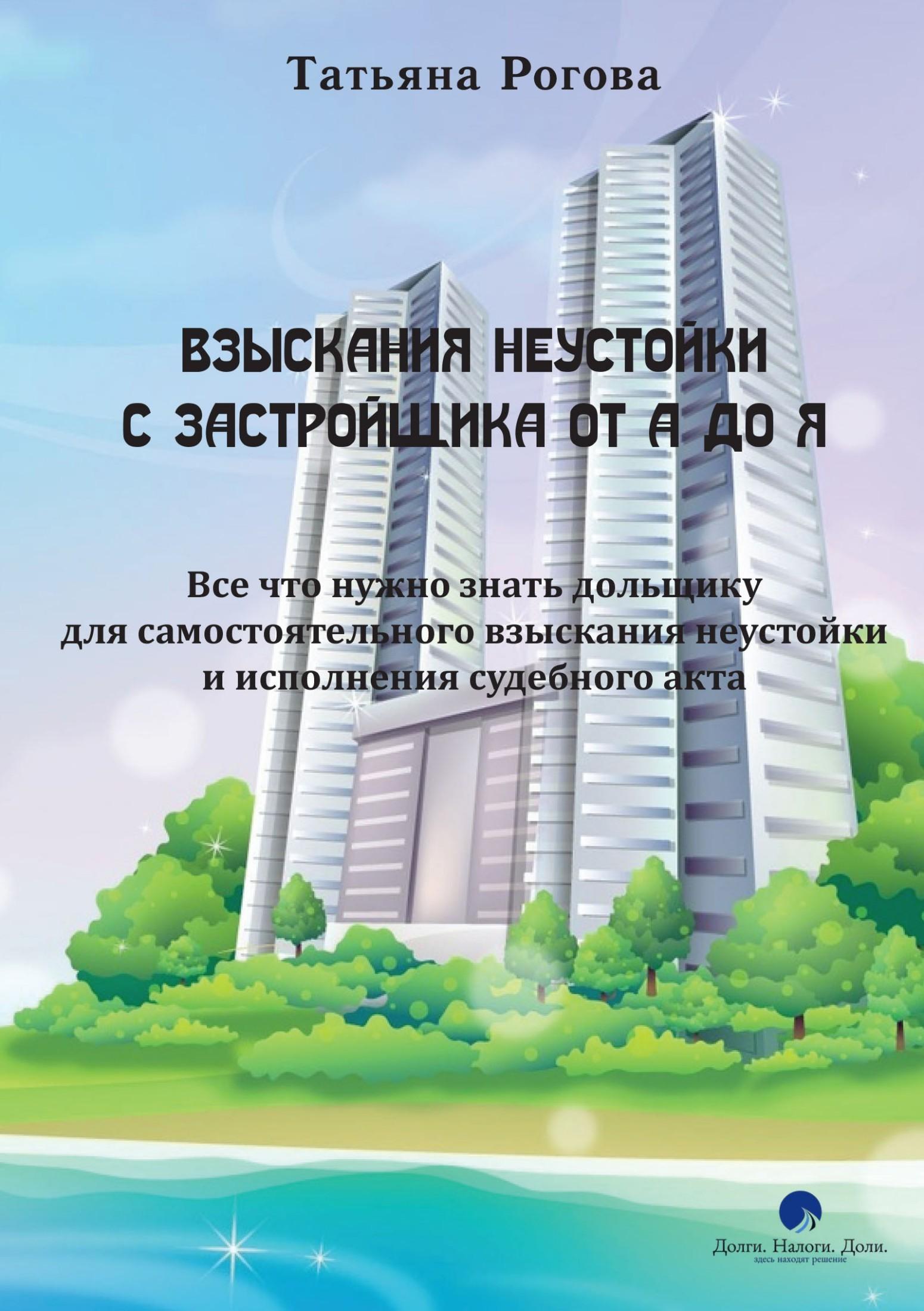 Татьяна Юрьена Рогоа зыскания неустойки с А до Я