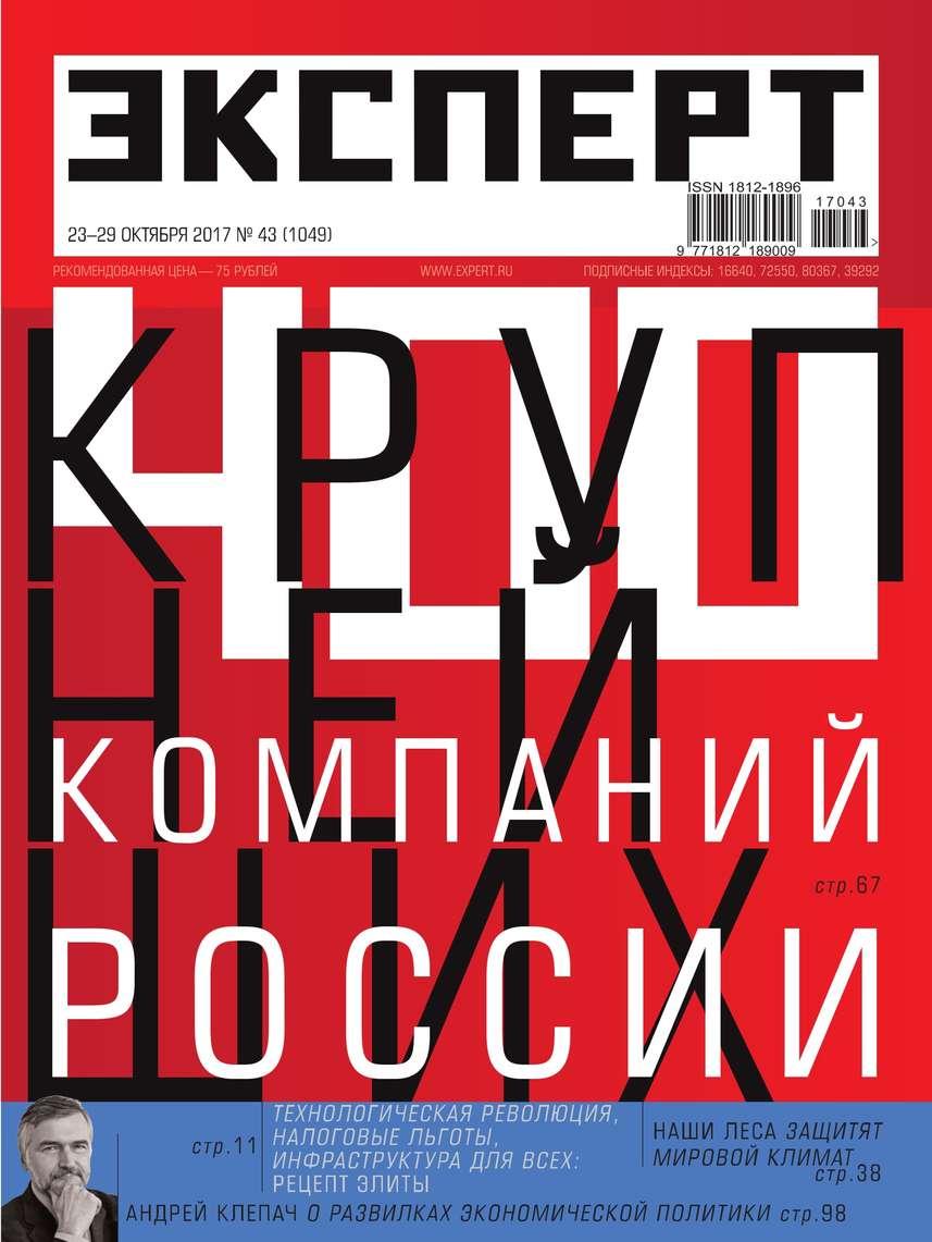 Редакция журнала Эксперт Эксперт 43-2017 детство лидера