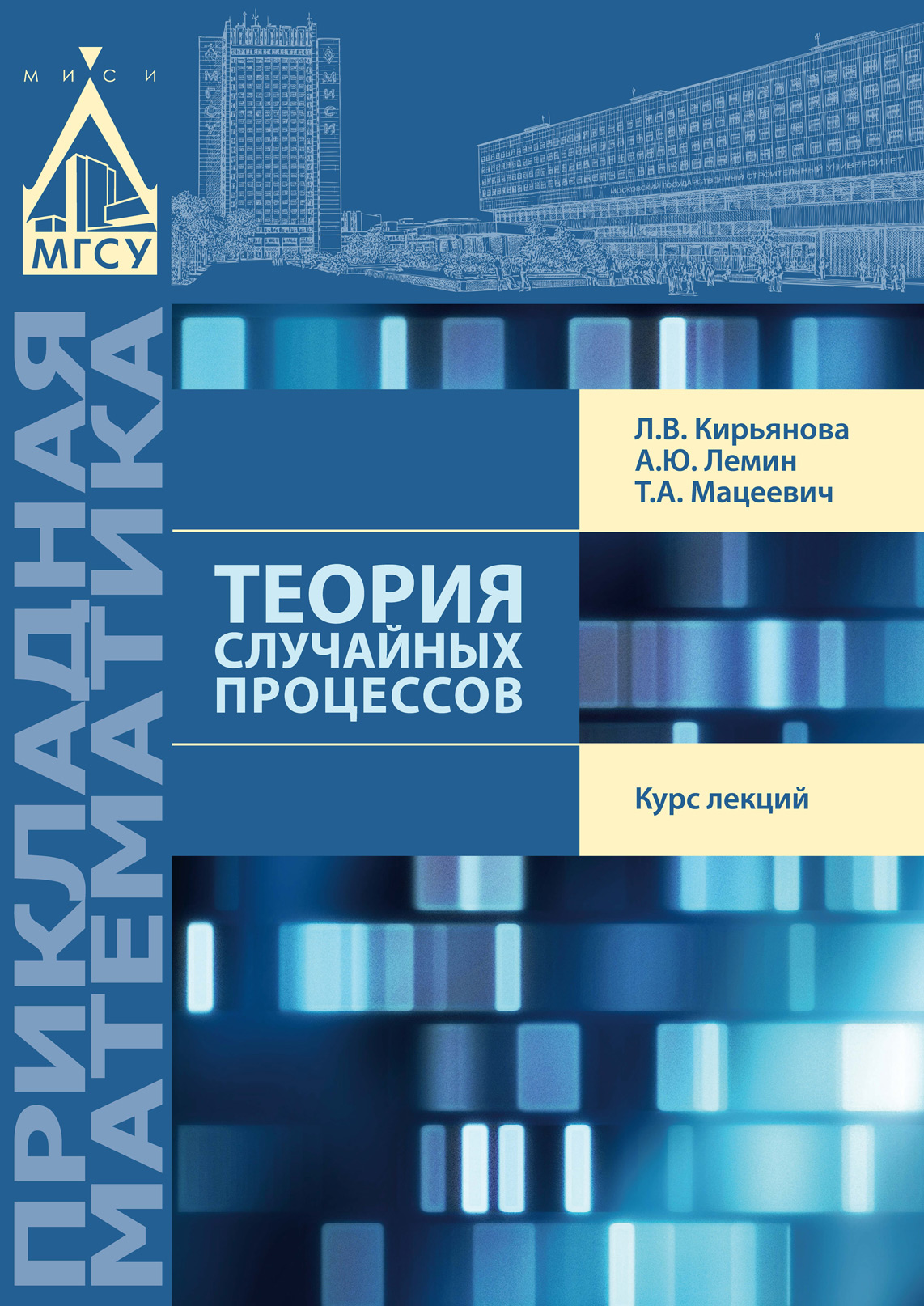 Т. А. Мацеевич Теория случайных процессов в м трояновский информационно управляющие системы и прикладная теория случайных процессов