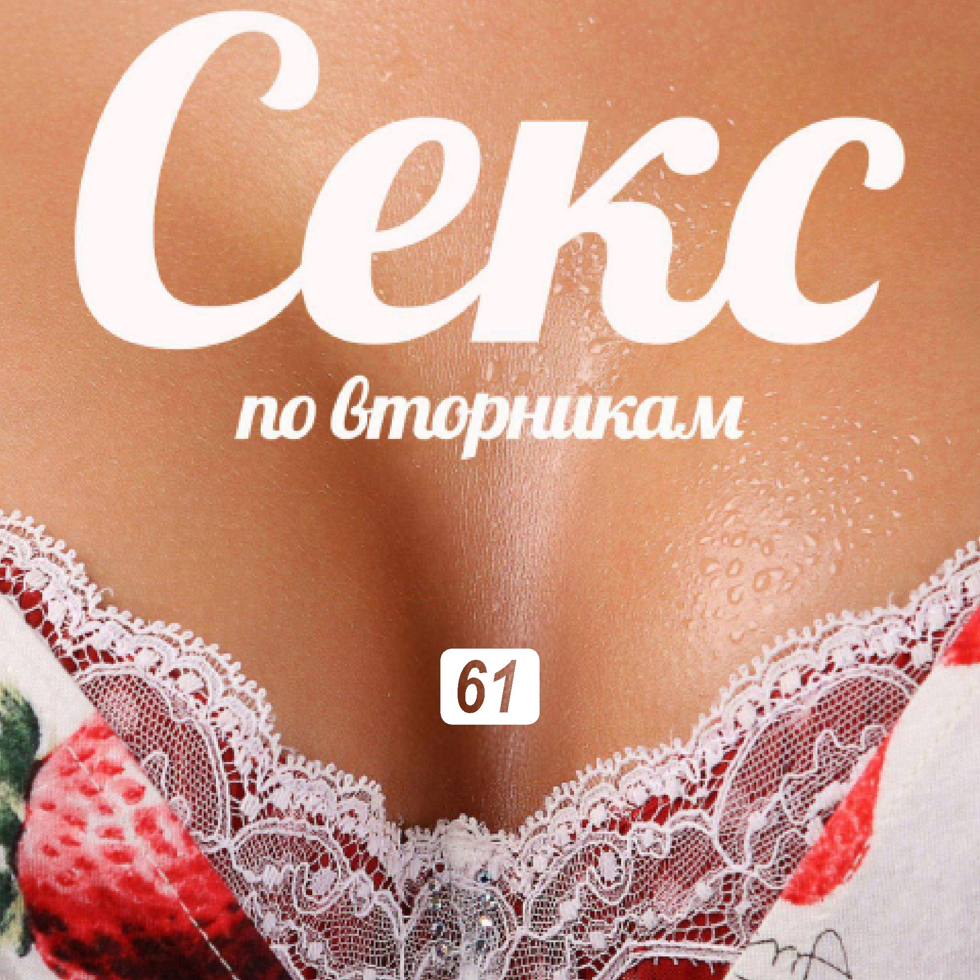 Ольга Маркина Секс икурение ольга поберий кто ты и