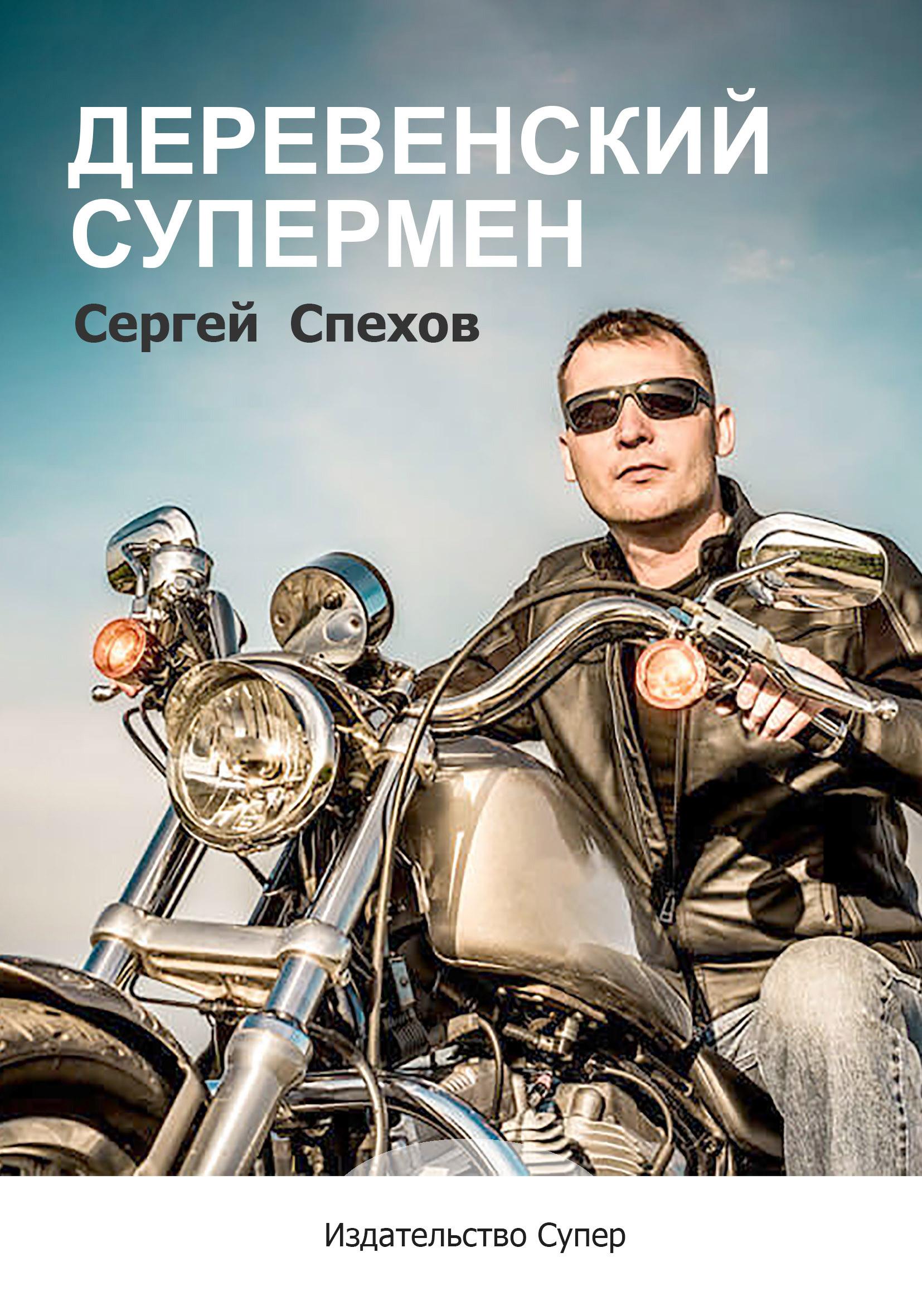 цена на Сергей Спехов Деревенский супермен (сборник)