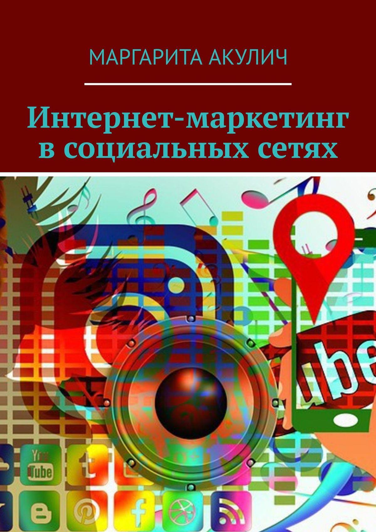 лучшая цена Маргарита Акулич Интернет-маркетинг всоциальных сетях