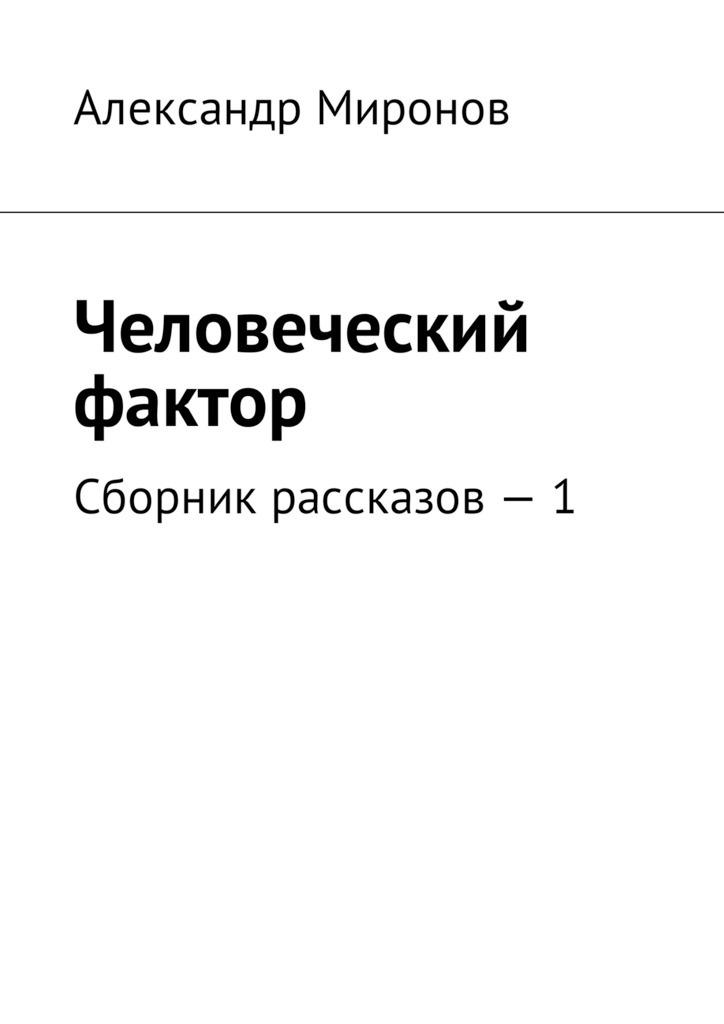 Александр Миронов Человеческий фактор. Сборник рассказов – 1 цена